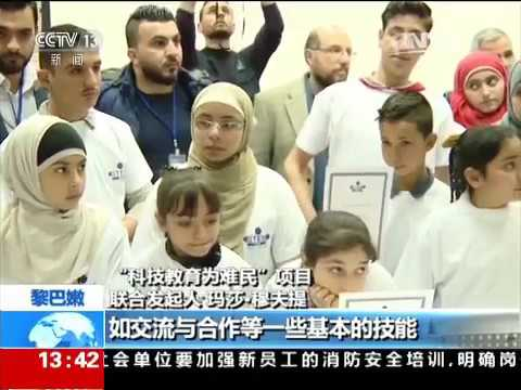 The Launch of STEM for Refugees Program on CCTV CHINA