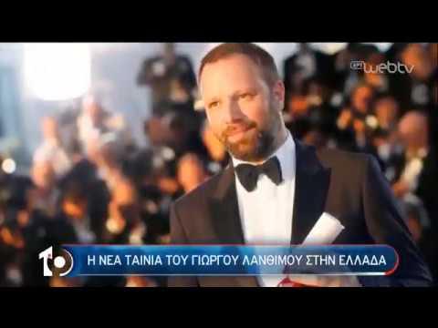 Η νέα ταινία του Γιώργου Λάνθιμου στην Ελλάδα | 29/01/2020 | ΕΡΤ