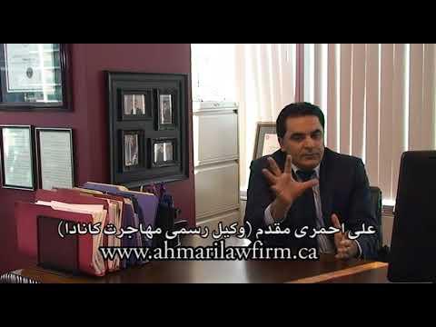 Ali Ahmari Immigration Part 1 Jul 2018