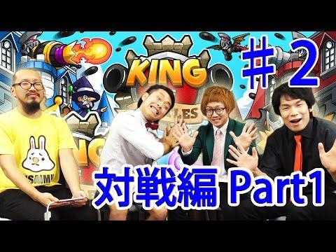 【キング・オブ・キャッスル】実況プレイ#2おまめサンシロー・ブーメラン学園