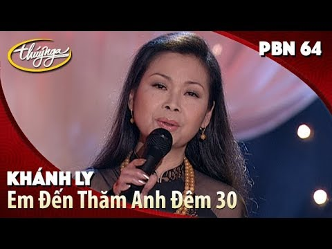 PBN 64 | Khánh Ly - Em Đến Thăm Anh Đêm 30 - Thời lượng: 5 phút, 47 giây.