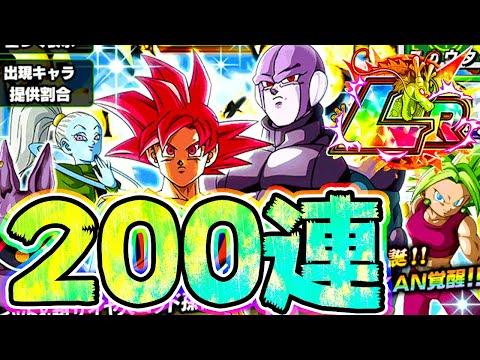 【ドッカンバトル】LRヒット&悟空を狙って伝説降臨ガチャ200連【Dragon Ball Z Dokkan Battle】