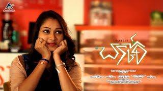 Chakori Telugu Short Film 2017