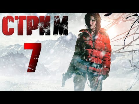 Rise of the Tomb Raider Стрим №7