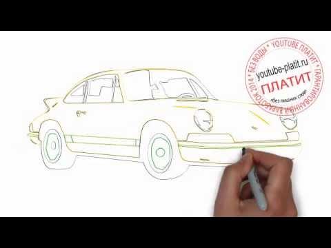 Как нарисовать porsche 911 карандашом поэтапно фотография