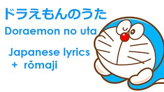 Video Yamano Satoko ドラえもんのうた Doraemon no uta Lyrics MP3, 3GP, MP4, WEBM, AVI, FLV Desember 2018