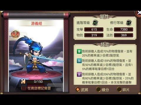 《第六天魔王》源義經技能與取得方法及武將回收與武士道升級之裝備強化教學!
