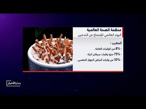 العرب اليوم - شاهد: اليوم العالمي للامتناع عن التدخين