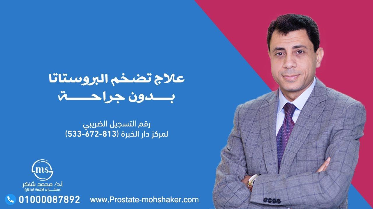 علاج تضخم البروستاتا بدون جراحة مع أ.د محمد شاكر استشارى الأشعة التداخلية ( جزء أول )