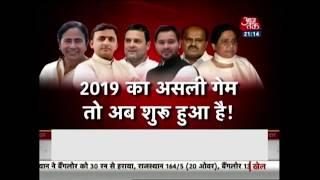 Video कांग्रेस के सामने नहीं चली शाह की नीति | कर्नाटक में तमाशा बनकर बीजेपी को क्या मिला ? MP3, 3GP, MP4, WEBM, AVI, FLV Mei 2018