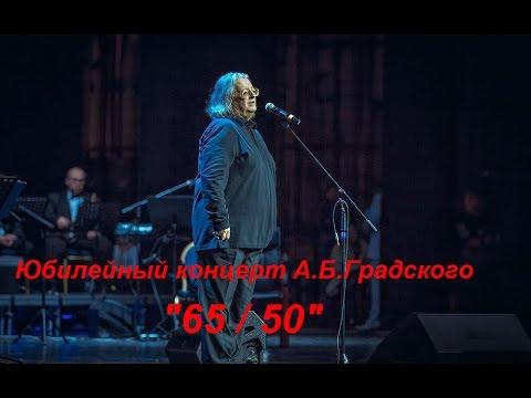 """Юбилейный концерт А.Б.Градского """"65/50"""" в Crocus City Hall, 25.11.2014"""