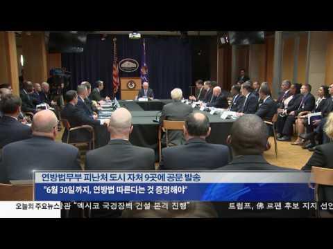 법무부, 피난처도시 압박 4.21.17 KBS America News