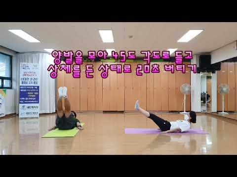 8월 비대면 체육지도영상 - 복근 타바타 1탄 (김기웅, 하수정 지도자)