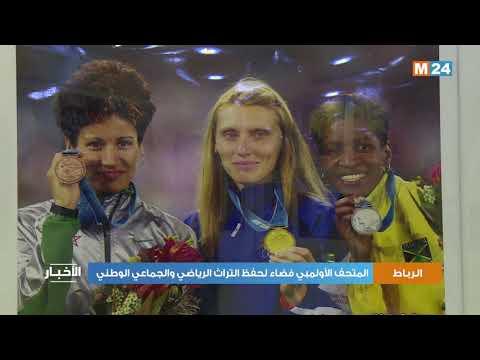 المتحف الأولمبي فضاء لحفظ التراث الرياضي والجماعي الوطني