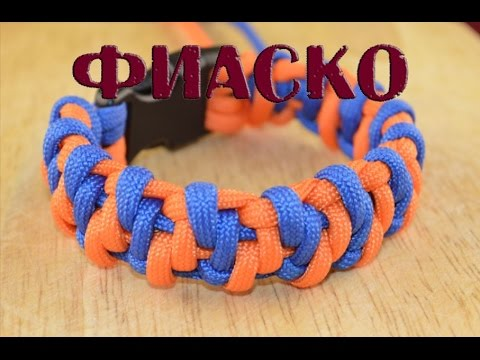 Поиск Паракорд - все видео на русском языке * responsevideo.ru