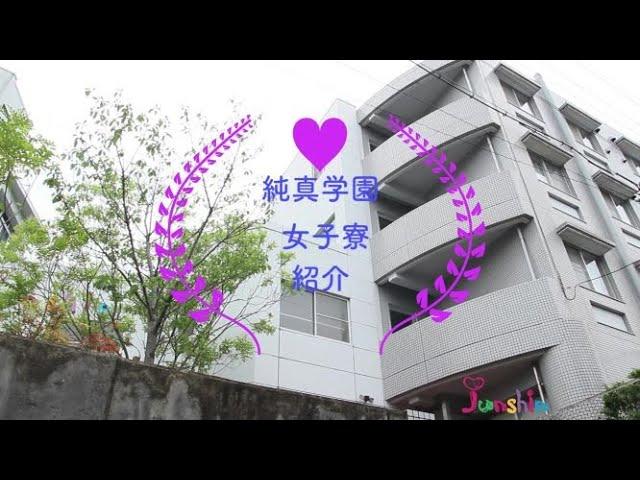 女子寮紹介
