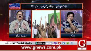 Election Special Transmission | 14-07-18 | Part-6