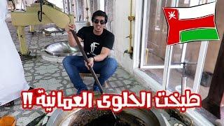 أخيراً رجعت إلى عُمان وصرت خبرة بالحلوى العُمانية #عمان