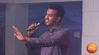 Video G-መሳይ ከበደ (እንዳታይ) አዲሱ ሙዚቃዉን በእሁድን በኢቢኤስ/Sunday With EBS G Mesay Kebede New Music Live Performance MP3, 3GP, MP4, WEBM, AVI, FLV September 2018