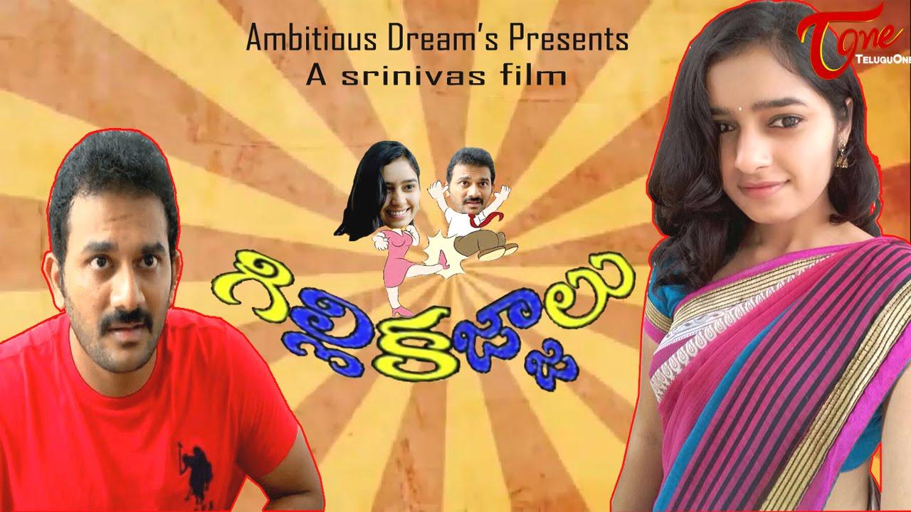 Gillikajjalu - Telugu Comedy Short Film