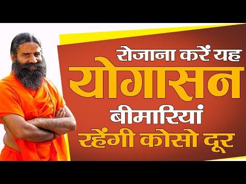 रोजाना करें यह योगासन, बीमारियां रहेंगी कोसो दूर || Swami Ramdev