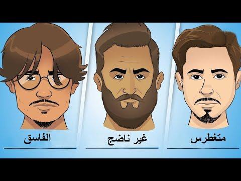 العرب اليوم - بالفيديو: تعرف على شخصية الرجل من شكل لحيته