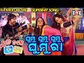 "SUPERHIT SONG WITH FULL VIDEO"" ଛାତି ତଳେ ଡିଙ୍ଗ ଡଙ୍ଗ"" II"