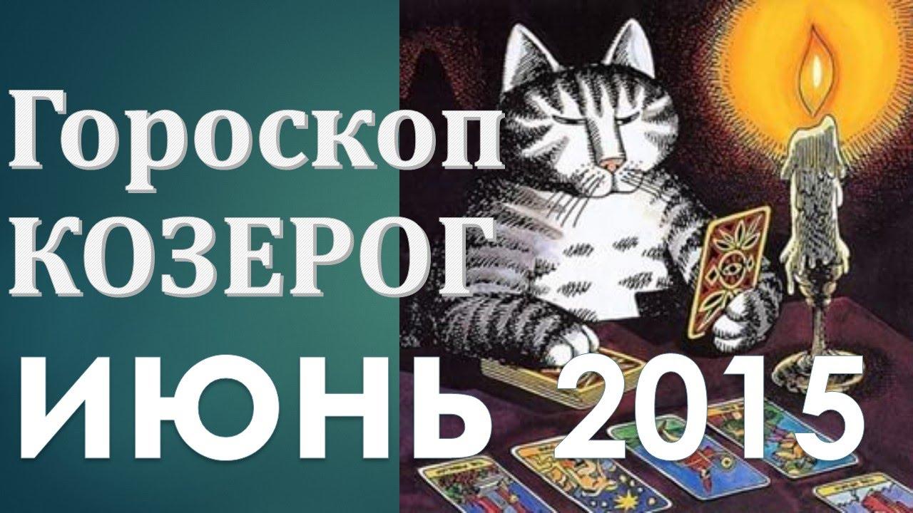 Павел Чудинов. Смотреть онлайн гороскопы   козерог   июнь   .  прогноз  козерог   предсказание на  июнь