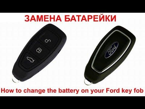 как поменять батарейку в пульте форд фокус 3