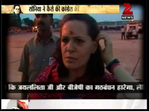 Sonia Gandhi - Watch How Sudhir Choudhary Analyses the journey of Congress Chief Sonia Gandhi over last 15 years For more info log on to www.zeenews.india.com.
