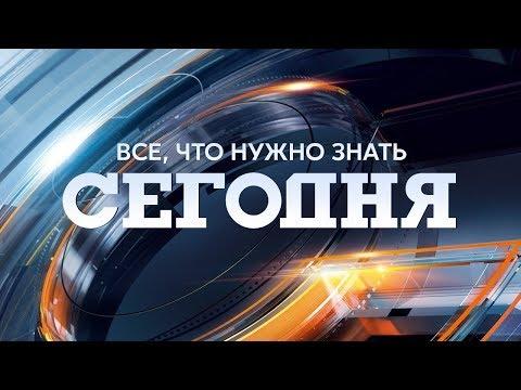 Сегодня - полный выпуск за 11.08.2018 19:00 - DomaVideo.Ru