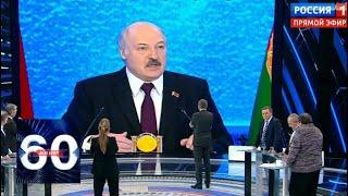 Лукашенко заявил, что белорусы против объединения с Россией. 60 минут от 01.03.19