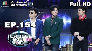 I Can See Your Voice -TH   EP.154   The Mousses   30 ม.ค. 62 Full HD