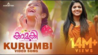 Video Kaamuki Malayalam Movie | Kurumbi Video Song | Gopi Sundar | Askar Ali | Aparna Balamurali MP3, 3GP, MP4, WEBM, AVI, FLV Juli 2018