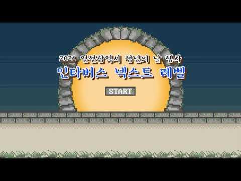 제 2회 인천청년의 날 기념행사 홍보영상