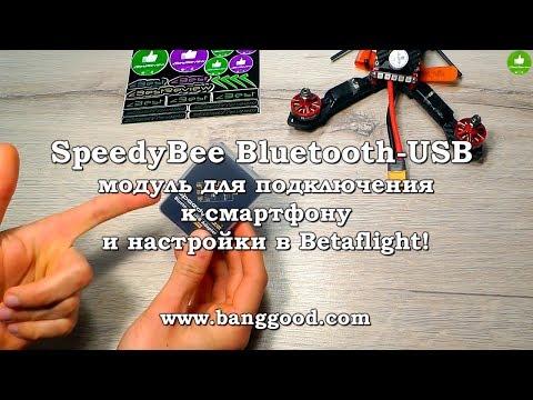 ✔ SpeedyBee Bluetooth USB Модуль для Подключения к Смартфону и Настройки в Betaflight!