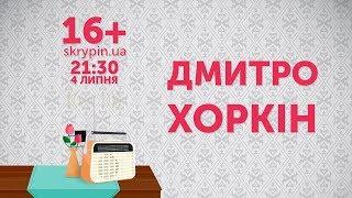 16+ з  Дмитром Хоркіном