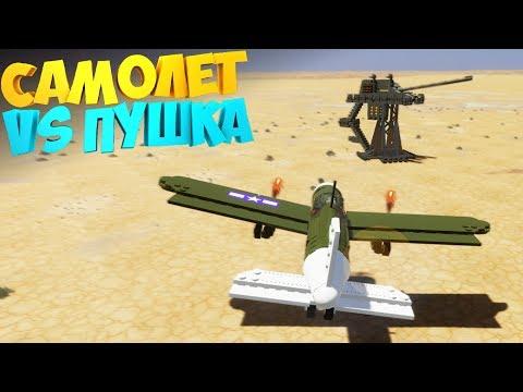 Brick Rigs | Самолеты ПРОТИВ ПУШЕК | Битва за небо ЧАСТЬ 2