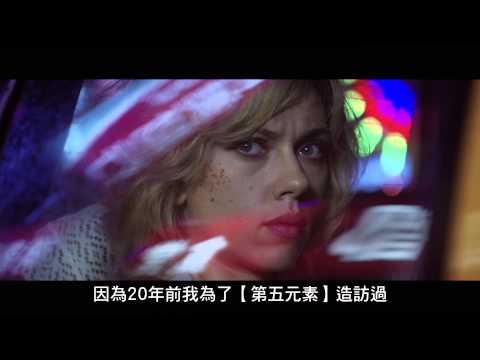 【露西】台北.巴黎拍攝幕後花絮搶先全球獨家首播12小時!