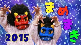 Kan & Aki & Asahi 2015  節分 まめまき