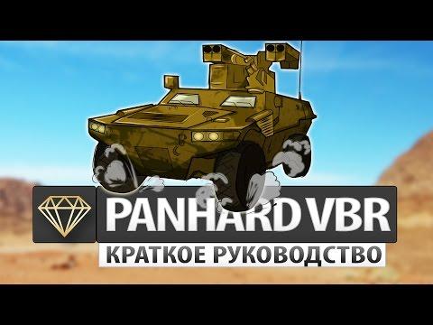 Всё о  ББМ Panhard VBR за 2 минуты! (гайд, обзор)
