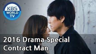 Video Contract Man | 계약의 사내 (Drama Special / 2016.01.08) MP3, 3GP, MP4, WEBM, AVI, FLV April 2018