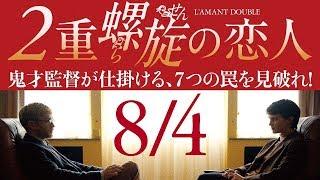 『2重螺旋の恋人』7つの罠を見抜け!