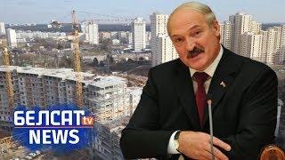 Як Лукашэнка раздае землі сябрам |  Как Лукашенко раздает земли друзьям