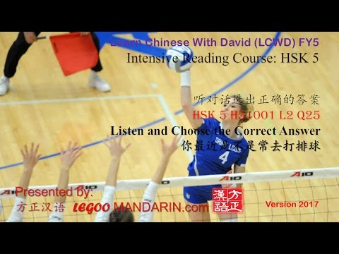 HSK 5 H51001 L2 Q25 你最近是不是常去打排球 Do you go to play volleyball recently?