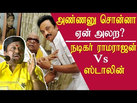 Ramarajan vs mk stalin  Actor ramarajan speech on mk stalin news tamil