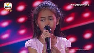 ឈួន លីហ្សា - អូនជារៃមាស (Blind Audition Week 2 | The Voice Kids Cambodia Season 2)