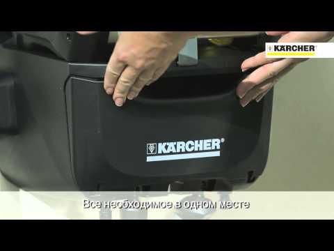Настенный бокс Karcher для аксесуаров с барабаном для шлангов