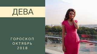 Video ДЕВА – гороскоп на ОКТЯБРЬ 2018 года от Натальи Алешиной MP3, 3GP, MP4, WEBM, AVI, FLV September 2018