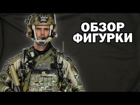 Американский спецназ 1/6 SMU TIER-1 OPERATOR PART IV WOODLAND WARFARE (E&S 26019C) - EASY&SIMPLE